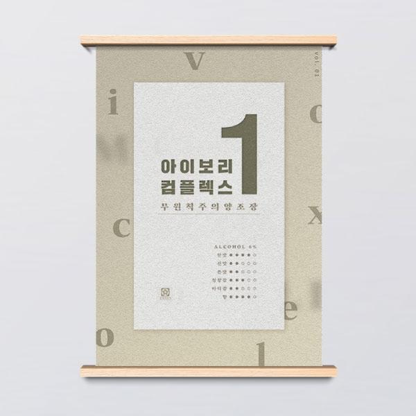포스터 / 전단지 | 크래프트 양조장_포스터 디자인 | 라우드소싱 포트폴리오