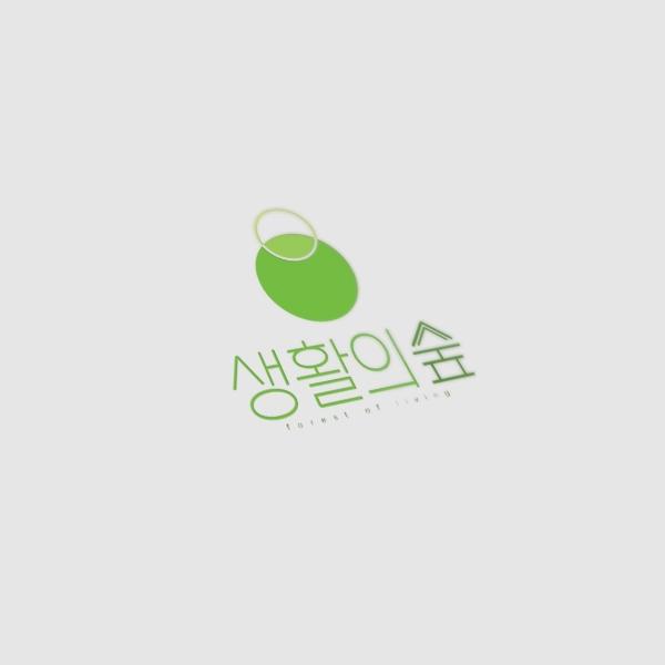 로고 + 명함 | 생활의숲 | 라우드소싱 포트폴리오