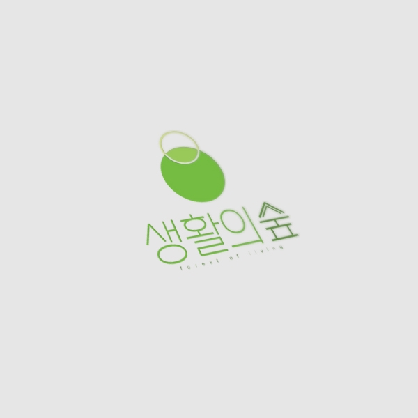 로고 + 명함   생활의숲   라우드소싱 포트폴리오