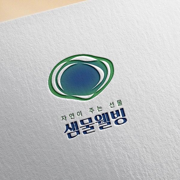 로고 + 명함 | 샘물웰빙 로고 명함 디자... | 라우드소싱 포트폴리오