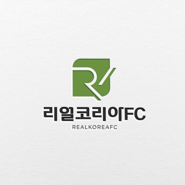 로고 디자인 | (주)리얼코리아FC 로고... | 라우드소싱 포트폴리오