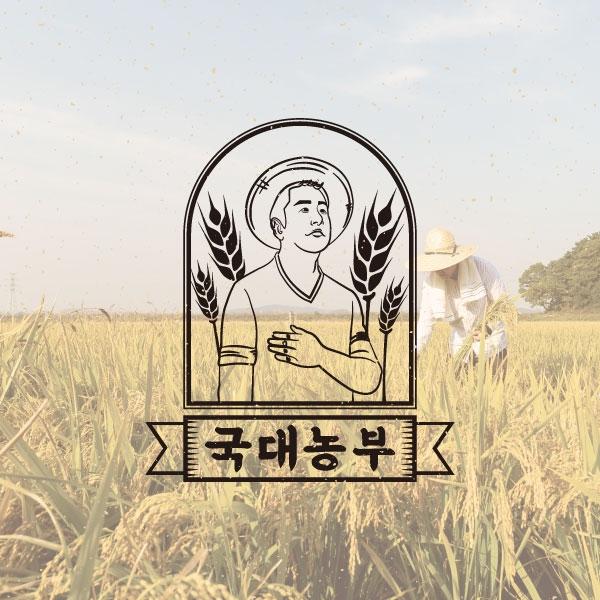 로고 디자인 | 국대농부 로고 | 라우드소싱 포트폴리오