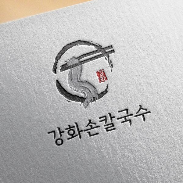 로고 디자인 | 강화손칼국수 대표 로고를... | 라우드소싱 포트폴리오