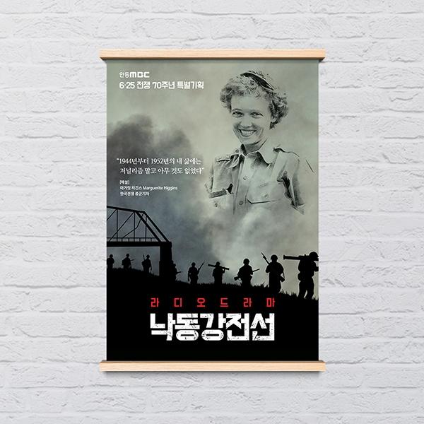 포스터 / 전단지 | 6.25 한국전쟁 70주... | 라우드소싱 포트폴리오