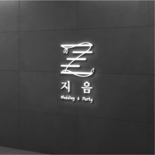 로고 디자인 | 지음웨딩홀 로고 디자인 의뢰 | 라우드소싱 포트폴리오