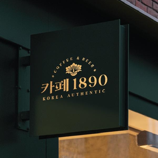 로고 디자인 | 카페 1890 로고 디자... | 라우드소싱 포트폴리오