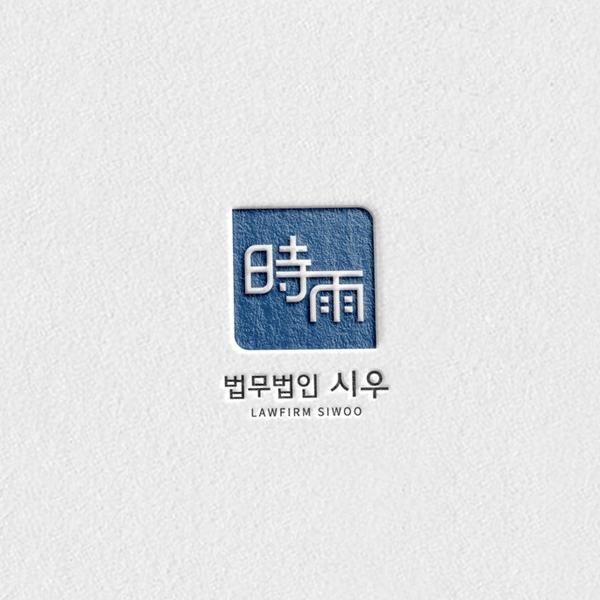 로고 + 명함 | 로고 디자인 의뢰 | 라우드소싱 포트폴리오