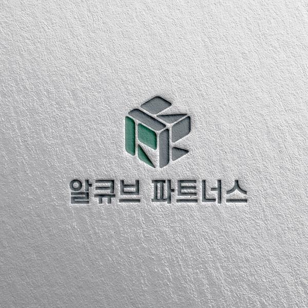 로고 + 명함 | 알큐브 파트너스 로고 및... | 라우드소싱 포트폴리오