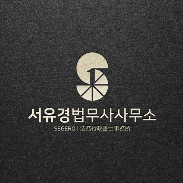로고 + 명함 | 법무사사무소 로고 및 명... | 라우드소싱 포트폴리오