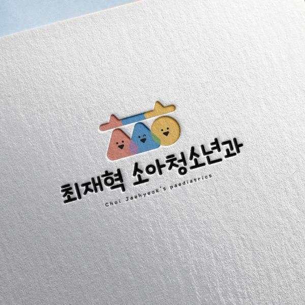 로고 + 간판 | 소아과 로고 디자인 의뢰 | 라우드소싱 포트폴리오