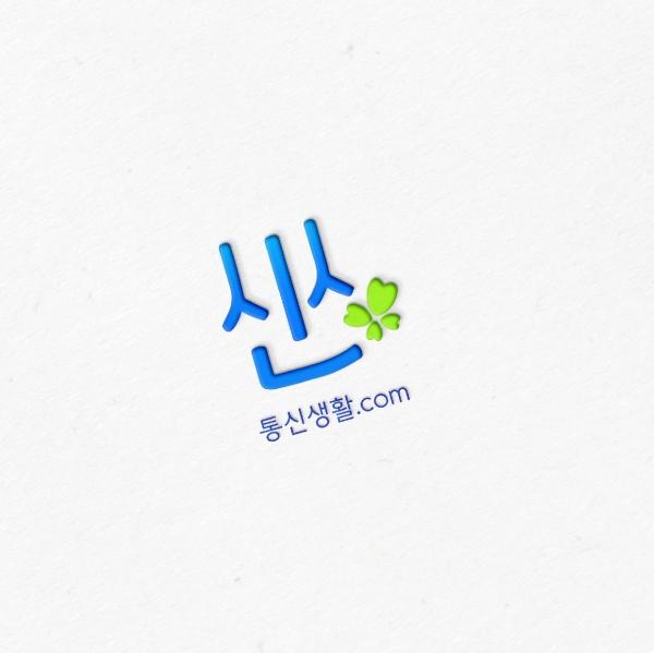 로고 디자인 | 통신생활.com 로고 디... | 라우드소싱 포트폴리오