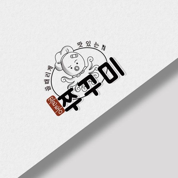 로고 + 간판   꼴통쭈꾸미 식당 로고디자...   라우드소싱 포트폴리오