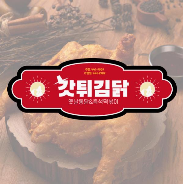기타 디자인 | 갓튀김닭 간판 디자인 의... | 라우드소싱 포트폴리오
