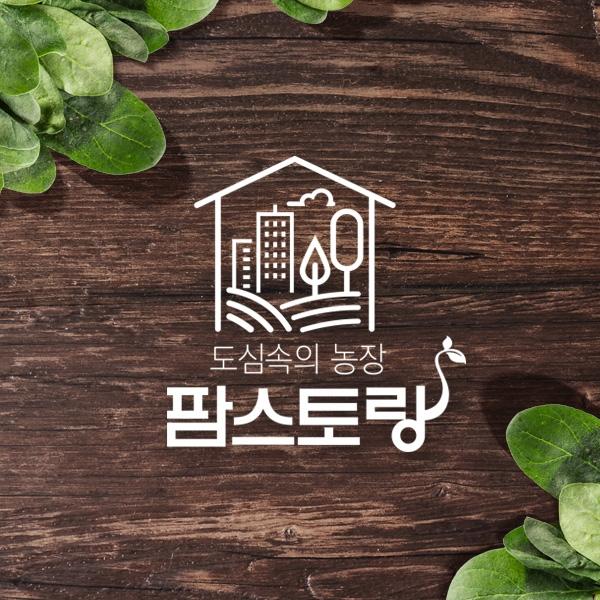 로고 디자인 | 헬스푸드 브랜드 로고 디... | 라우드소싱 포트폴리오