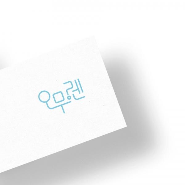 로고 + 명함 |  오무렌 어플리케이션 로... | 라우드소싱 포트폴리오