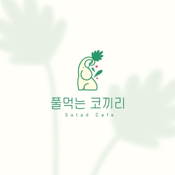 로고 디자인 | 샐러드 카페 로고 디자인 의뢰 | 라우드소싱 포트폴리오
