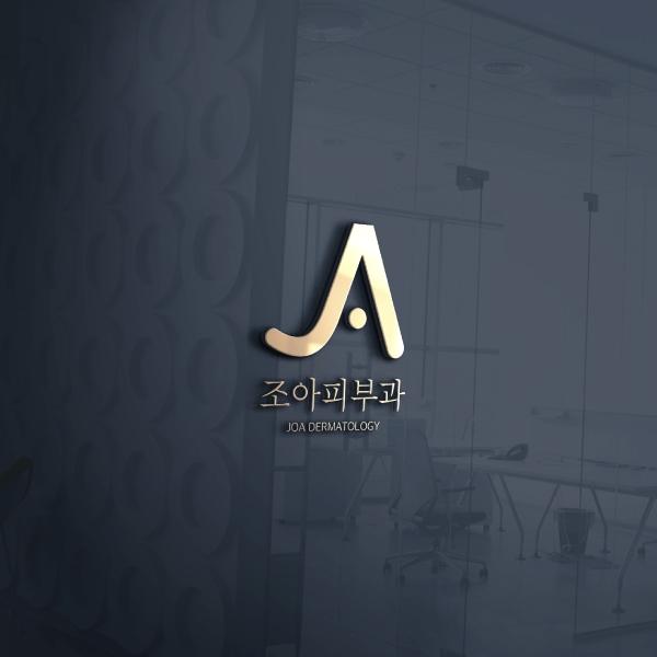 로고 디자인 | 병원 로고 디자인 의뢰 | 라우드소싱 포트폴리오
