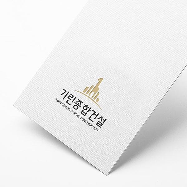 로고 디자인   기린종합건설 로고 디자인 의뢰   라우드소싱 포트폴리오