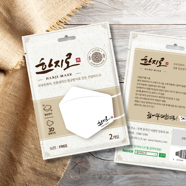 패키지 디자인 | 마스크 포장박스 디자인 | 라우드소싱 포트폴리오