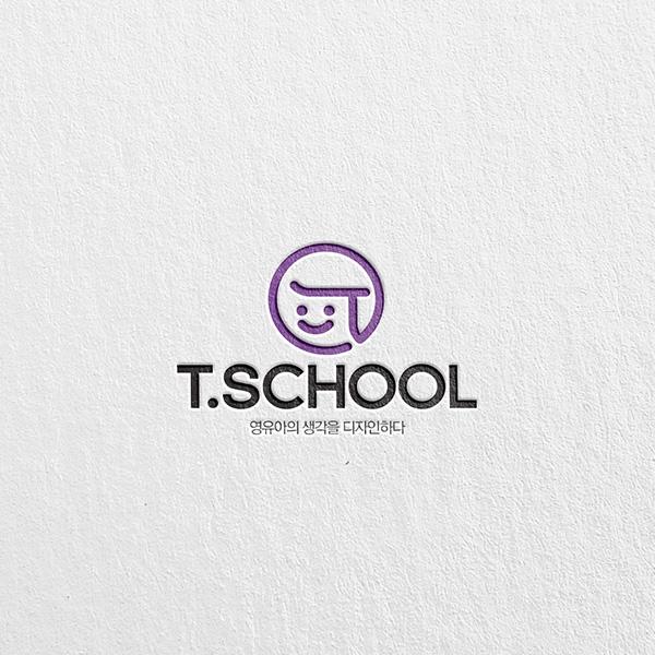 로고 + 간판 | T.SCHOOL 로고 디... | 라우드소싱 포트폴리오