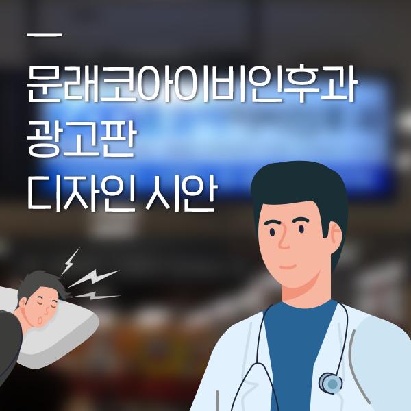 포스터 / 전단지 | 대형마트내 병원 광고판(... | 라우드소싱 포트폴리오