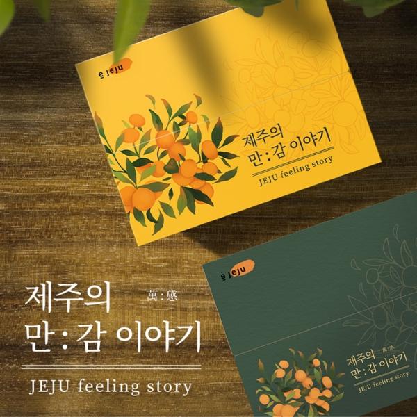 패키지 디자인 | 제주 감귤(만감류) 박스... | 라우드소싱 포트폴리오