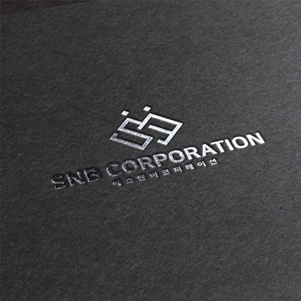 로고 디자인 | 에스앤비코퍼레이션 로고 ... | 라우드소싱 포트폴리오