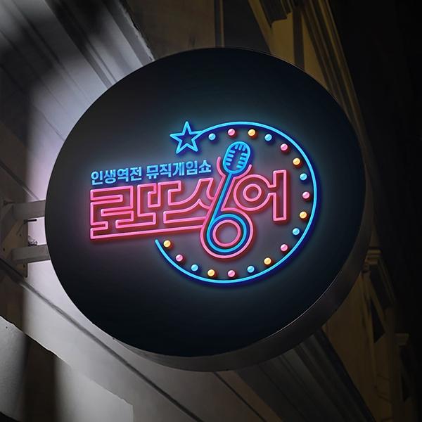 로고 디자인 | 방송 예능 프로그램 로고... | 라우드소싱 포트폴리오