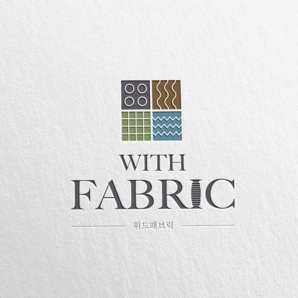 로고 디자인 | 위드패브릭 로고디자인 의뢰 | 라우드소싱 포트폴리오