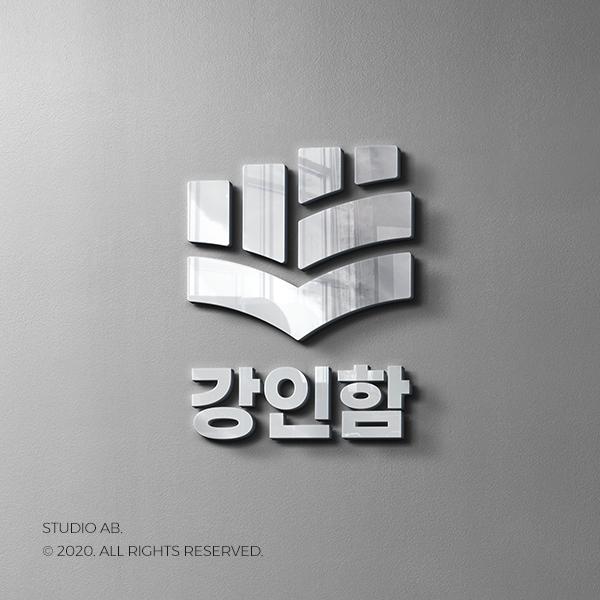 로고 + 명함 | 강인함 로고 디자인 의뢰 | 라우드소싱 포트폴리오