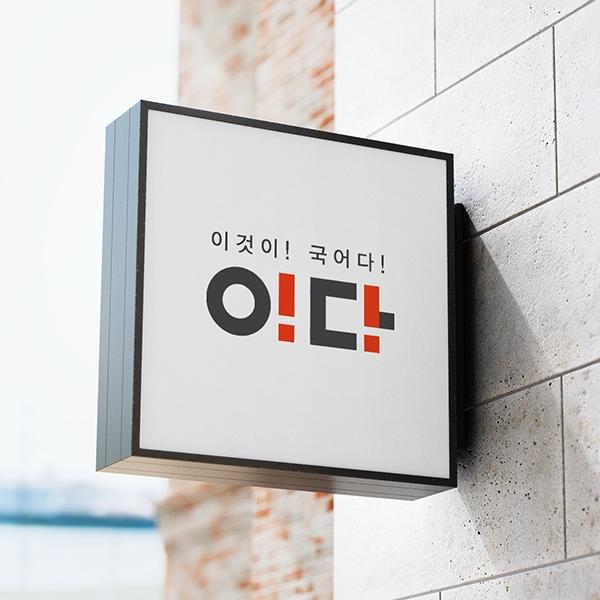 로고 디자인 | 이다국어논술학원 로고 디... | 라우드소싱 포트폴리오
