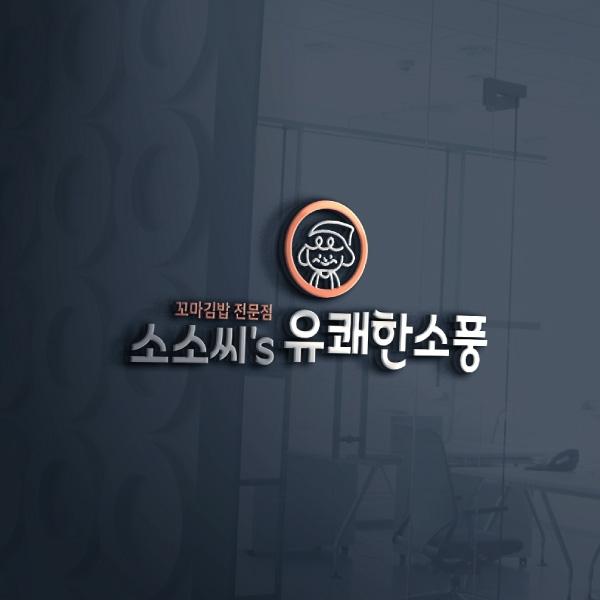 로고 + 간판   꼬마김밥 전문점 로고, ...   라우드소싱 포트폴리오