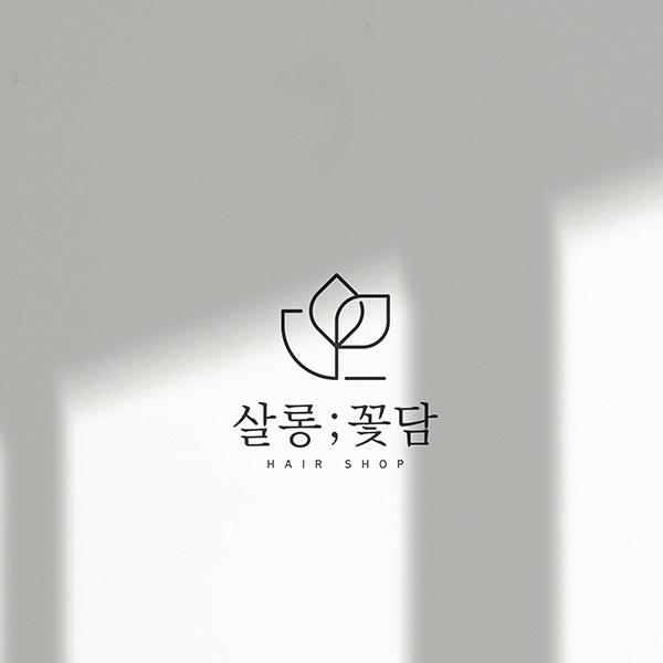 로고 + 명함 | 미용실 로고디자인 의뢰 | 라우드소싱 포트폴리오