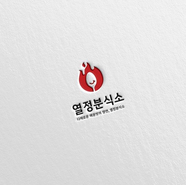 로고 디자인   열정분식소 BI 리뉴얼 ...   라우드소싱 포트폴리오