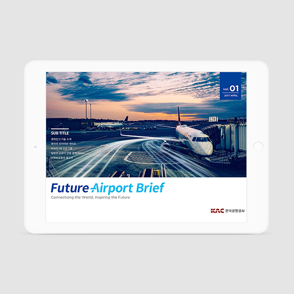 「Future Airport Brief」 웹진 디자인 의뢰