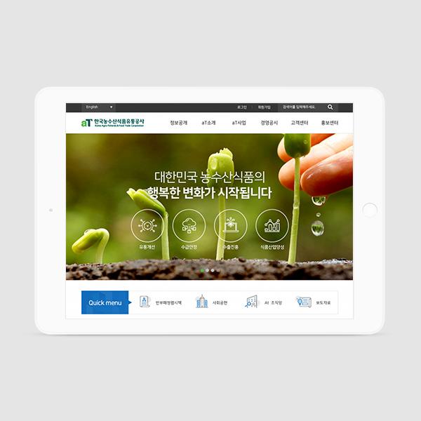 aT한국농수산식품유통공사 홈페이지 디자인 의뢰
