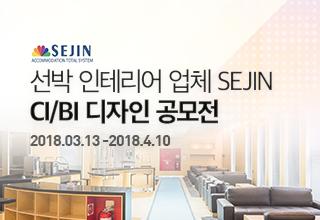 선박 인테리어 업체 SEJIN CI/BI 디자인 공모전
