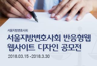 서울지방변호사회 반응형웹 웹사이트 디자인 공모전