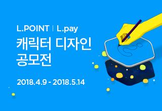 롯데멤버스(주) L.POINT ㅣL.pay 캐릭터 공모전