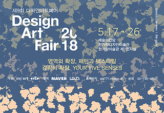 Design Art Fair 2018