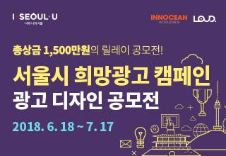 서울시 희망광고 캠페인 광고 디자인 공모전