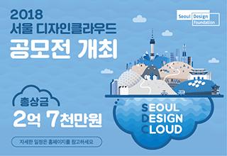 서울디자인클라우드 로고 공모전 개최 공고