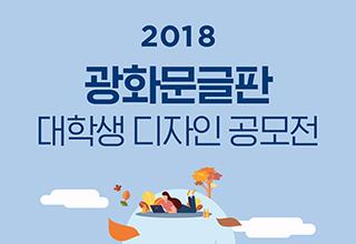 2018광화문글판대학생 디자인 공모전