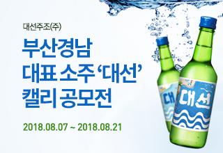 대선주조(주) 부산‧경남 대표소주 '대선' 로고 캘리디자인 공모전