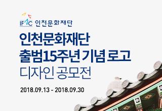 인천문화재단 출범15주년 기념 로고 디자인 공모전