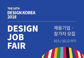 디자인코리아2018 | DESIGN JOB FAIR 채용기업·참가자 모집