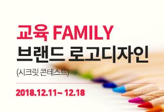 교육 Family 브랜드 로고디자인