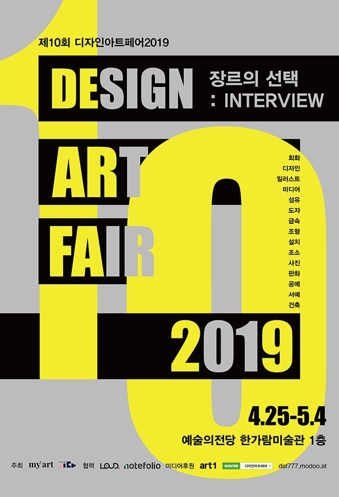 디자인아트페어2019 - 장르의 선택 : INTERVIEW