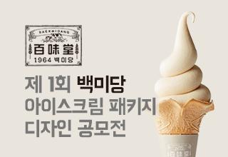 제 1회 백미당 아이스크림 패키지 디자인 공모전