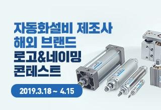 자동화설비 제조사 해외 브랜드 로고 및 네이밍 콘테스트